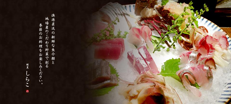漁港直送の新鮮な魚介類と 地場産のこだわり野菜で創る 季節のお料理をお楽しみください。